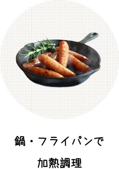 鍋・フライパンで加熱調理