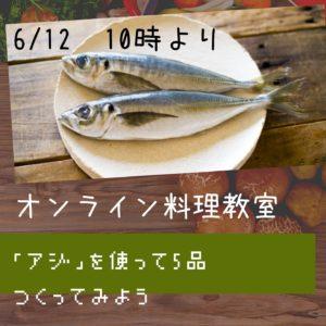 【オンライン料理教室】きっときとな魚のバリエーションを増やそう!!